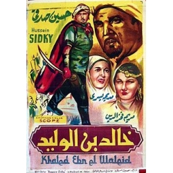 خالد بن الوليد