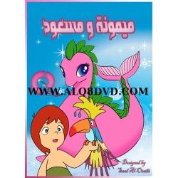 ميمونه و مسعود