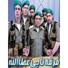 فرقة ناجي عطالله