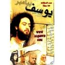 يوسف الصديق - عليه السلام