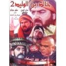 خالد بن الوليد الجزء 2