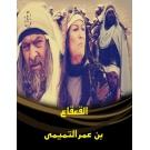 القعقاع بن عمر التميمي