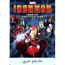 Iron Man : Rise of Technovore