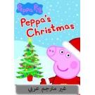 Peppa Pig : Peppas Christmas