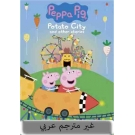 Peppa Pig : Potato City