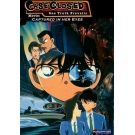 Detective Conan Movie 4 : Captured in her eyes