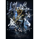 Garo The Movie : Red Requiem