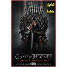 Game of Thrones : Season 1