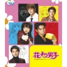 Hana Yori Dango/Boys Before Flowers: Season 1