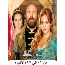 Harem Sultan : Part 2 ( 51 - 97 End )