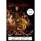 حريم السلطان : الجزء الثالث ( 21 - 40)