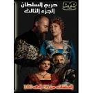 حريم السلطان : الجزء الثالث ( 56 - 110 )